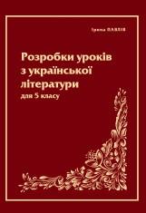 """Електронна версія """"Розробки уроків з української літератури для 5-го класу"""""""