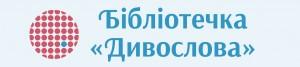 """Журнал """"Бібліотечка """"ДИВОСЛОВА"""""""