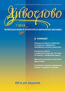 "Журнал ""ДИВОСЛОВО"" №01 (742) 2019 р."
