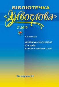 УКРАЇНСЬКА МАЛА ПРОЗА 20-х років: ЖАНРОВО-СТИЛЬОВИЙ АСПЕКТ