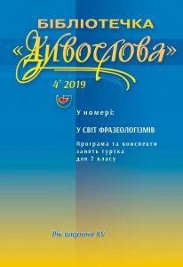 """Журнал """"Бібліотечка """"ДИВОСЛОВА"""" №04 2019 року"""