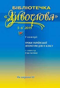 """Журнал """"Бібліотечка """"ДИВОСЛОВА"""" №05-06 2019 року"""