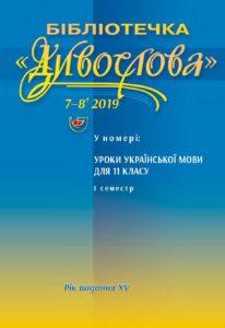 """Журнал """"Бібліотечка """"ДИВОСЛОВА"""" №07-08 2019 року"""