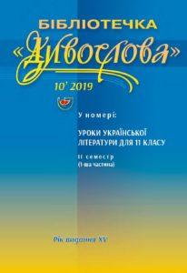 """Журнал """"Бібліотечка """"ДИВОСЛОВА"""" №10 2019 року"""