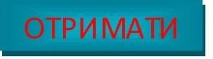 """Отримати статтю з журналу """"ДИВОСЛОВО"""" (українська мова й література в школі)"""