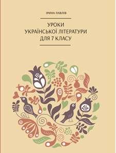 Уроки української літератури для 7-го класу