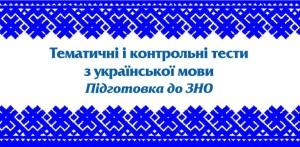 Тематичні і контрольні тести з української мови. Підготовка до ЗНО