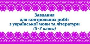 Завдання для контрольних робіт з української мови та літератури (5-7 класи)