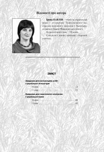 Завдання для тематичних контрольних робіт з української мови та літератури (10-11 класи)