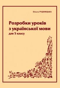 Розробки уроків з української мови для 5-го класу