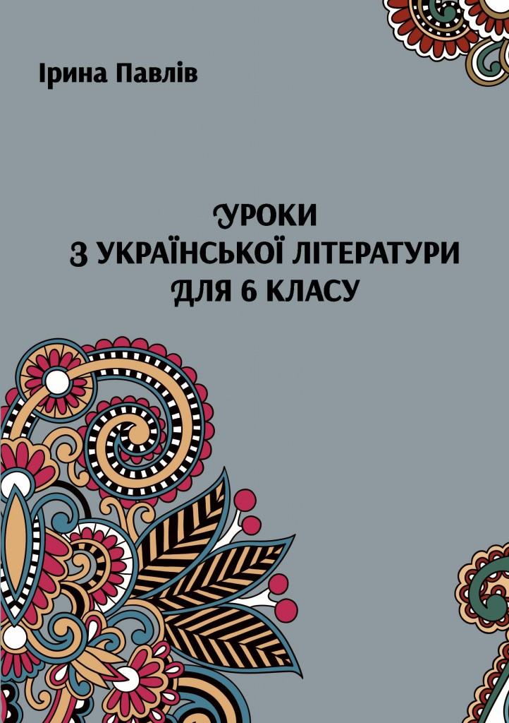 Розробки уроків з української літератури 6-го класу