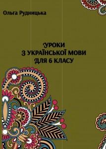 Розробки уроків з української мови для 6-го класу