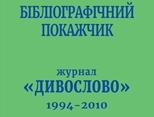 """Бібл. покажчик журналу """"ДИВОСЛОВО"""""""