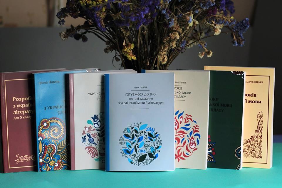 Плани-конспекти уроків української мови та літератури