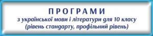 ПРОГРАМИ з української мови і літератури для 10 класу (рівень стандарту, профільний рівень)