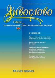 """Журнал """"ДИВОСЛОВО"""" №05 (746) 2019 року"""
