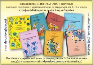 Посібники 8-10-й клас