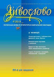 """Журнал """"ДИВОСЛОВО"""" №06 (747) 2019 року"""