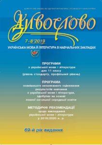 ПРОГРАМИ з української мови і літератури для 11 класу (рівень стандарту, профільний рівень)