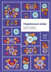 Українська мова. 10 клас. Профільний рівень, українська філологія: навчально-методичний посібник