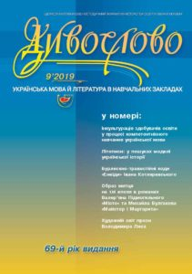 "Журнал ""ДИВОСЛОВО"" №09 (750) 2019 р."