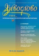 """Журнал """"ДИВОСЛОВО"""""""