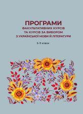 Програми факультативних курсів та курсів за вибором з української мови й літератури.