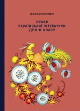 Уроки української літератури для 10 класу.