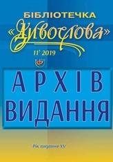 """Архів журналу """"Бібліотечка """"ДИВОСЛОВА"""" з 2011-го року"""