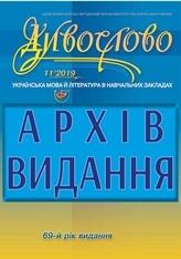 """Архів журналу """"ДИВОСЛОВО"""" з 2011-го року"""