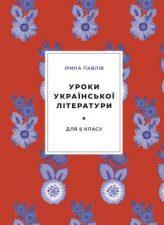 Уроки української літератури для 6-го класу