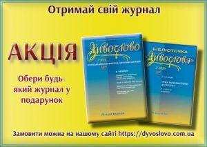"""Акція до Дня народження журналу """"ОТРИМАЙ СВІЙ ЖУРНАЛ"""""""