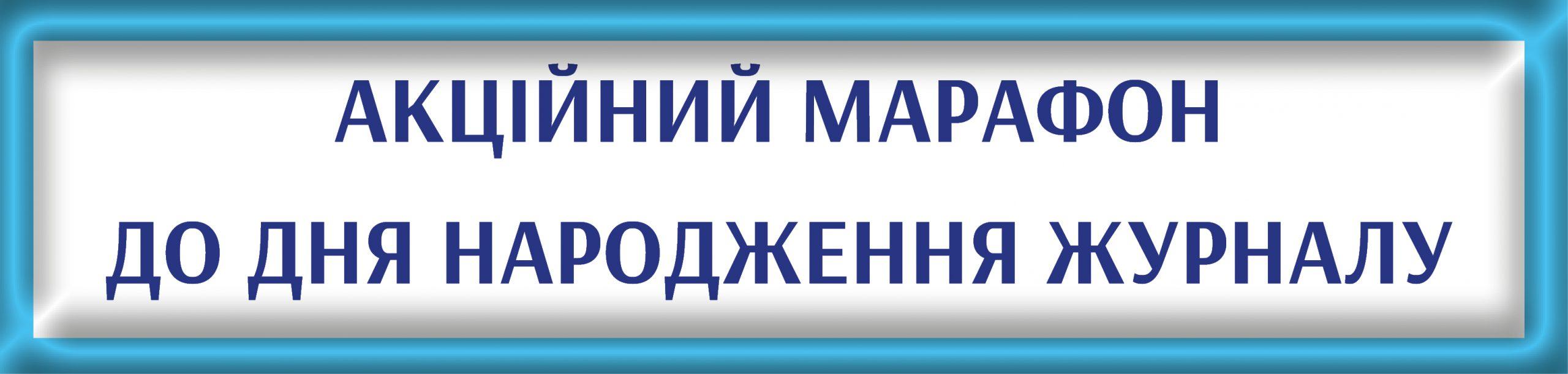 Подарунковий марафон до Дня народження журналу ДИВОСЛОВО