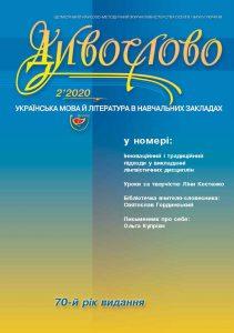 "Журнал ""ДИВОСЛОВО"" №02 (755) 2020 р."