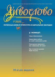 "Журнал ""ДИВОСЛОВО"" №03 (756) 2020 р."