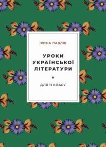 Уроки з української літератури для 11-го класу