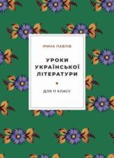 Уроки української літератури для 11-го класу