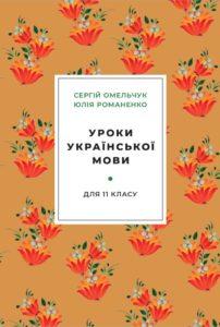 Уроки з української мови для 11-го класу