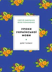 Уроки української мови для 7-го класу