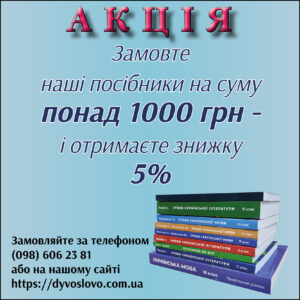 Акція на методичні посібники