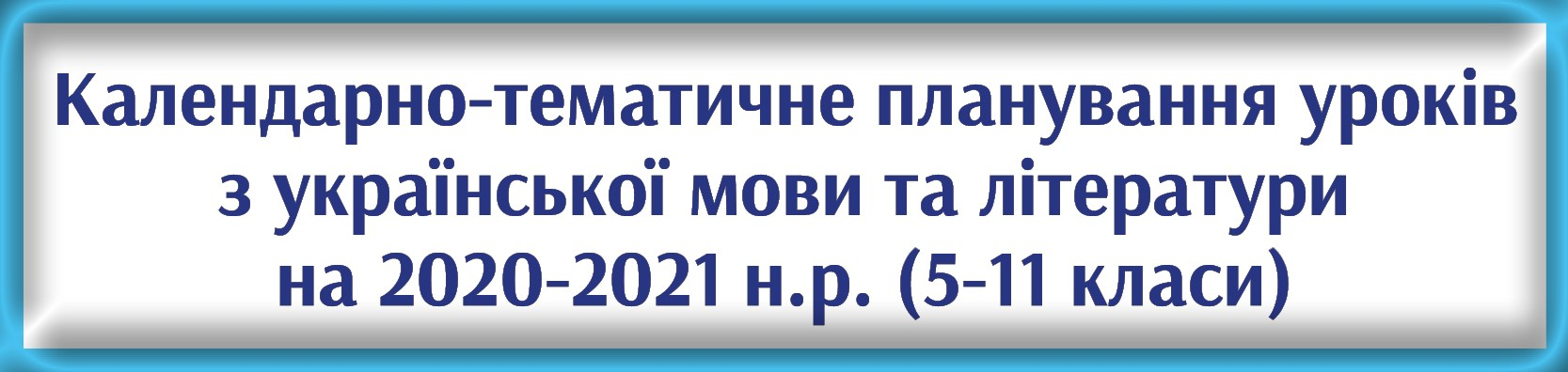 Календарно-тематичне планування уроків з української мови та літератури на 2020-2021 н.р. (5-11 класи)