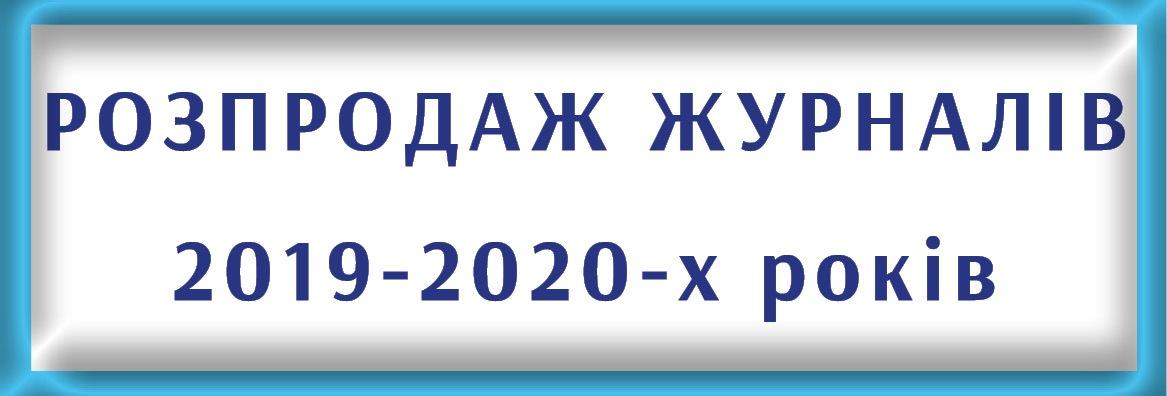 Розпродаж журналів 2019-2020-х років
