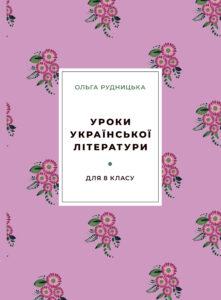 Конспекти уроків з української літератури для 8-го класу