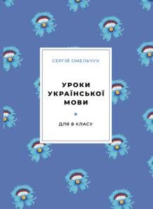 Конспекти уроків з української мови для 8-го класу
