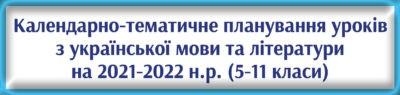 Календарно-тематичне планування уроків з української мови та літератури на 2021-2022 н.р. (5-11 класи)