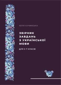 Збірник завдань з української мови для 5–7 класів